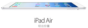 Apple releases iPad Air, Mini with TD-LTE for China